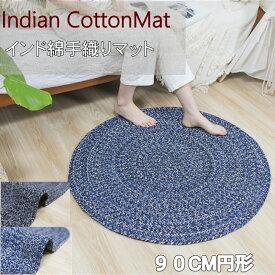 マット コットン インド綿 90cm 円形 手織り ハンドメイド 玄関マット ルームマット バスマット 丸サイズ 丸