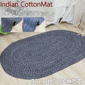 マット コットン インド綿 90×150cm だ円形 手織り ハンドメイド 玄関マット ルームマット バスマット オーバル OVAL