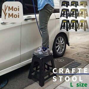 クラフタースツール Lサイズ おしゃれ 折りたたみ 脚立 クラスタースツール 踏み台 イス 軽量 持ち運び簡単 シンプル コンパクト 北欧 カラー ブルックリン 台 荷台 カジュアル スタイリッシ