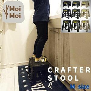 クラフタースツール Mサイズ おしゃれ 折りたたみ 脚立 クラスタースツール 踏み台 イス 軽量 持ち運び簡単 シンプル コンパクト 北欧 カラー ブルックリン 台 荷台 カジュアル スタイリッシ