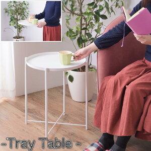 トレーテーブル トレイテーブル サイドテーブル ミニテーブル 取り外し可能 お盆 おしゃれ モダン シンプル 北欧 シャープ モノトーン ホワイト ブラック 白 黒 ナイトテーブル 丸テーブル