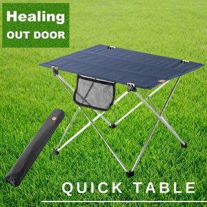 クイックテーブル アウトドア テーブル 折りたたみ テーブル コンパクト 収納 軽量 持ち運び 簡単 組み立て シンプル コンパクトテーブル レジャーテーブル ピクニックテーブル キャンプ レ