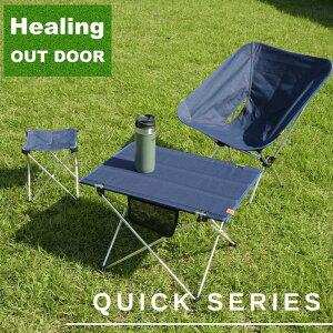 クイックシリーズ 3点セット スツール テーブル チェア セット 椅子 イス いす 折りたたみ 折り畳み コンパクト 収納 軽量 持ち運び 簡単 ピクニック レジャー テーブルセット アウトドア テ