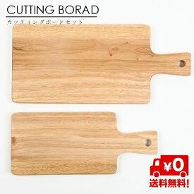 【 天然木 カッティングボード セット 】 送料無料 まな板 木製 食器 プレート 大 小 2枚 北欧 おしゃれ カフェ