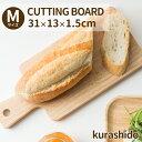 【レビュー特典あり 送料無料】カッティングボード M | 木製 まな板 木 おしゃれ かわいい パン カフェ シンプル プレ…