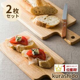 カッティングボードセット 2枚セット   カッティングボード 木製 まな板 木 おしゃれ かわいい パン カフェ シンプル セット プレート 食器 ナチュラル 北欧 ウッド 皿 まないた カフェ風 トレー