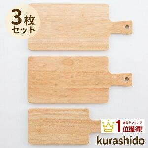 カッティングボードセット 3枚セット | カッティングボード 木製 まな板 木 おしゃれ かわいい パン カフェ シンプル セット プレート 食器 ナチュラル 北欧 ウッド カットボード 皿 まないた