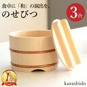 のせびつ 3合 日本製   おひつ 木製 ご飯 ごはん ご飯 おひつごはん 木 和 和食器 おひつご飯 御櫃 お櫃 食器 料理 …