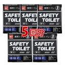 【スマホよりコンパクト!10年保存!】SAFETY TOILET 携帯トイレ 5個入り 防災グッズ