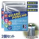 【お得な2個セット】 簡易ガードポンチョ 日本製 2個 | 簡易 ガードポンチョ ポンチョ コンパクト キャンプ 防災用品 …