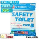 携帯トイレ 5回分 日本製 | 携帯 トイレ 携帯用 簡易トイレ 男女兼用 大便 女性用 男性用 簡易 防災用品 防災 グッズ …