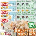 【送料無料】 非常食 15点セット( レスキュー ライス 、 クッキー 、 カンパン缶 ) | 保存食セット 非常食セット …