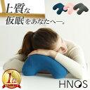 【正規販売店 送料無料】 HNOS ナップピロー 収納ポーチ付き | 飛行機 低反発 車 携帯枕 かわいい 昼寝 枕 まくら デ…