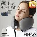 【正規販売店 送料無料】 HNOS ネックピロー 収納ポーチ付き | 飛行機 低反発 車 携帯枕 かわいい 巻 昼寝 枕 まくら…