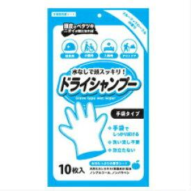 シャンプー手袋 10枚入 本田洋行 ドライシャンプー ★送料無料★【入浴介助】【水を使わない】【入浴できない時に】