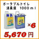 ポータブルトイレ用消臭液 1000ml×6本 ブルー/無色