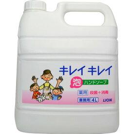 キレイキレイ薬用泡ハンドソープ 4L ライオン 業務用 大容量 泡タイプ