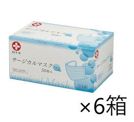 白十字 【日本製】サージカルマスク 50枚入×6箱 ブルー 14192 サージカル 日本製 医療用 花粉 ウイルス バクテリア 微粒子 99%カット 白十字 マスク 使い捨てマスク