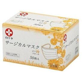 白十字 【日本製】サージカルマスク ホワイト スモール 50枚入 14193 サージカル 黄箱 日本製 医療用 花粉 ウイルス バクテリア 微粒子 99%カット 白十字