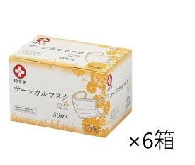 白十字【日本製】サージカルマスク ホワイト スモール 50枚入×6箱 14193 サージカル 黄箱 日本製 医療用 花粉 ウイルス バクテリア 微粒子 99%カット 白十字 マスク 使い捨てマスク