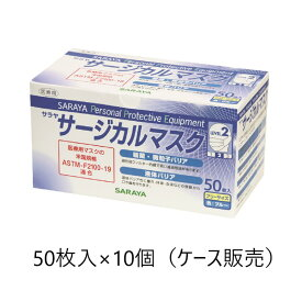 サラヤ サージカルマスク ブルー 50枚入×10箱セット 50094 LEVEL2 マスク 使い捨てマスク 感染対策