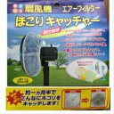 【SALE】扇風機ほこりキャッチャー エアーフィルター【メール便送料無料】【ホコリキャッチ 掃除不要 取付簡単 ア…