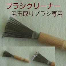 毛玉取りブラシ用 熊手型ブラシクリーナー【アートブラシ】