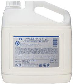 アラ!薬用メディフォーム 4L 泡ハンドソープ アラ!介護用品シリーズ【手洗い】【薬用】【業務用】【フェニックス】