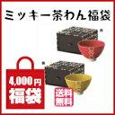 【SALE】ミッキーマウス 茶碗2個セット 福袋【オリジナル】【送料無料】