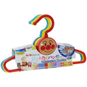 【アンパンマン】お洗濯ハンガー 3本セット キャラクター キッズ ハンガー キッズハンガー お祝い ギフト プレゼント 男の子 女の子 洗濯物 物干し