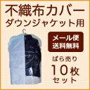 不織布 ダウンジャケット用洋服カバー680×1000 10枚【引越し・衣替え・整理・整頓...