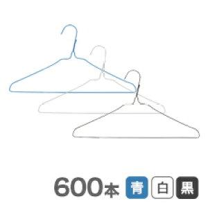 【送料無料】小さめ針金ハンガー各色 600本【子供用・ズボン用】【業務用・引越し・衣替え・整理・整頓】【衣類収納・クリーニング】
