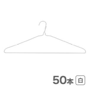 特大針金ハンガー白50本【特大・紳士大用】【業務用・引越し・衣替え・整理・整頓】【衣類収納・クリーニング】