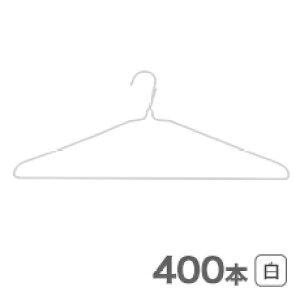 特大針金ハンガー白400本 送料無料【特大・紳士大用】【業務用・引越し・衣替え・整理・整頓】【衣類収納・クリーニング】