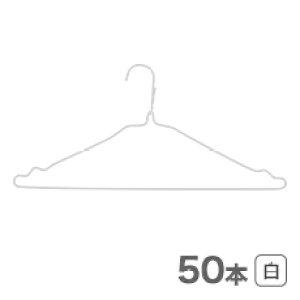 クリーニング屋さんで使われている・・針金スカートつりハンガー白 50本【業務用・引越し・衣替え・整理・整頓】【衣類収納・クリーニング】