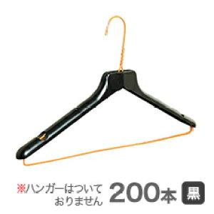 針金ハンガーに装着 ハンガーパットS黒 200本 【衣類収納・クリーニング】ハンガー 業務用