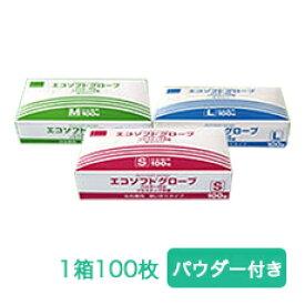 【オカモト】エコソフトグローブ パウダー付 100枚 S・M・L OM-320