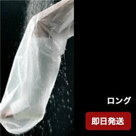シャワーカバー ロング2枚入 成人足用【ねこポス送料無料】在庫有 ギブス 入浴 けがした時の入浴 防水 カバー ロング 包帯したまま 日本製 アルケア