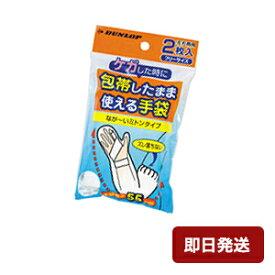 包帯したまま使える手袋 左右両用2枚入 半透明 在庫有【ねこポス送料無料】ギブス 入浴 けがした時の入浴 水槽掃除 お風呂掃除 防水 日本製 ダンロップホムプロダクト ミトン形状