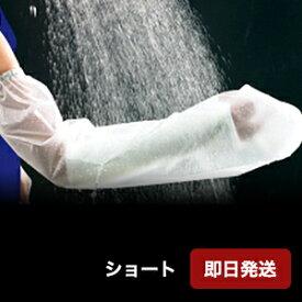 シャワーカバー ショート2枚入 成人手・腕 小児足用【ねこポス送料無料】【在庫有】【ギブス 入浴】【包帯したまま】【けがした時の入浴 防水】【日本製】【アルケア】