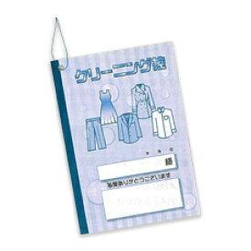 クリーニング控帳 ブルー(洋服柄)10冊セット ゆうメール便送料無料