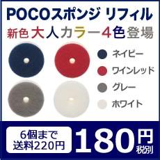 マーナ POCOポコキッチンスポンジリフィル 新色【6個まで送料220円】