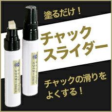 チャックスライダー チャックの潤滑剤 ファスナー 修理【定形外郵便送料無料】