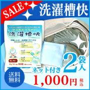 【送料込み】【数量限定】【開店セール】【新規開店】【洗濯機・カビ防止・除菌消臭】【洗浄・除菌・消臭】洗濯槽快30g・・30回使用できます。
