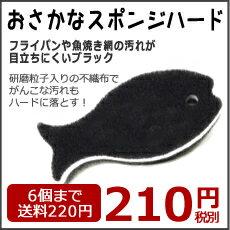 ★おさかなスポンジハード【ブラック】★送料220円(6個まで)
