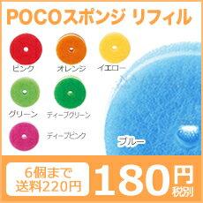 マーナ POCOポコキッチンスポンジリフィル【6個まで送料220円】