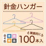 針金100本