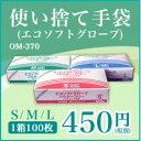【オカモト】エコソフトグローブ OM-370 パウダーフリー 100枚入り1箱各S.M・Lサイズ 使い捨て手袋