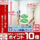 浴室 つっぱり棒 BLT-25S送料無料 190〜250cm オールステンレス浴室突張りラック アイリスオーヤマ 突っ張り棒 物干し…