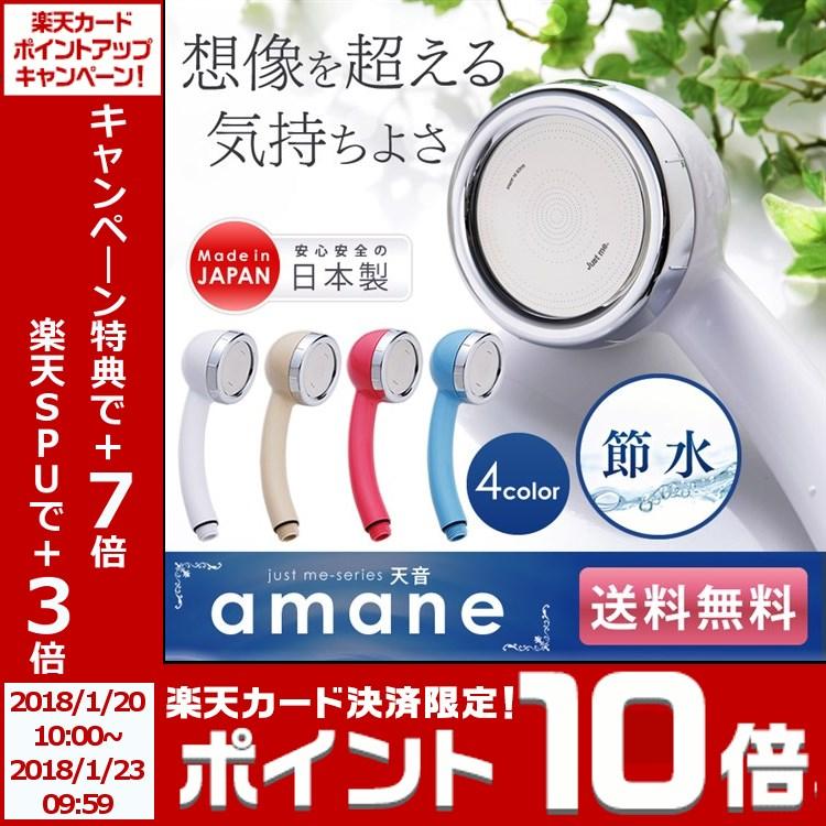 オムコ東日本 シャワーヘッド amane 天音 ホワイト ブルー ピンク ベージュ 送料無料【D】